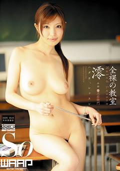 【澪動画】全裸の教室-澪-女優