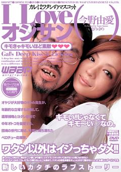 【今野由愛動画】I-Love-オジサン-今野由愛-痴女