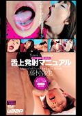 舌上発射マニュアル 藤村弥生