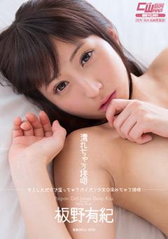 【板野有紀動画】濡れちゃうキス-板野有紀-女優