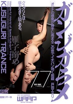 「ガンジガラメ 戸田エミリ」のパッケージ画像