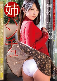 「姉パンチュ 有村千佳」のパッケージ画像