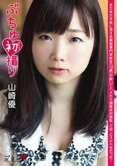 ぶちゅ初撮り 山崎優 まだまだ子供に見える美容専門学校生(19歳)が脱いでハメたら規格外の美乳・どM・どスケベ女だった!