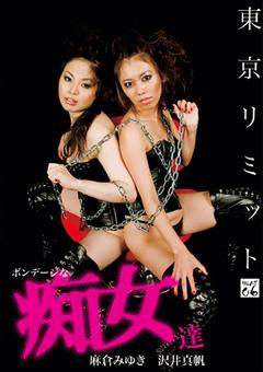 【麻倉みゆき動画】東京リミット-エッチEAT.06-ボンデージな淫乱痴女達-痴女