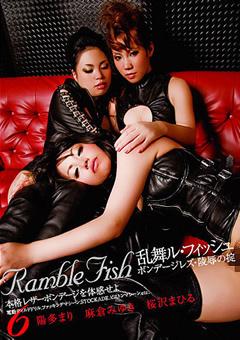 【陽多まり動画】乱舞ル・フィッシュ-case6-ボンデージレズビアン・陵辱の掟-レズ