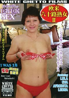 欧米六十路熟女2