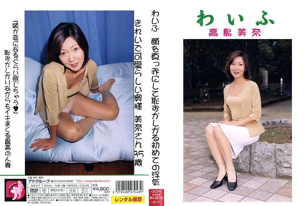 わいふ 高島美奈のエロ画像