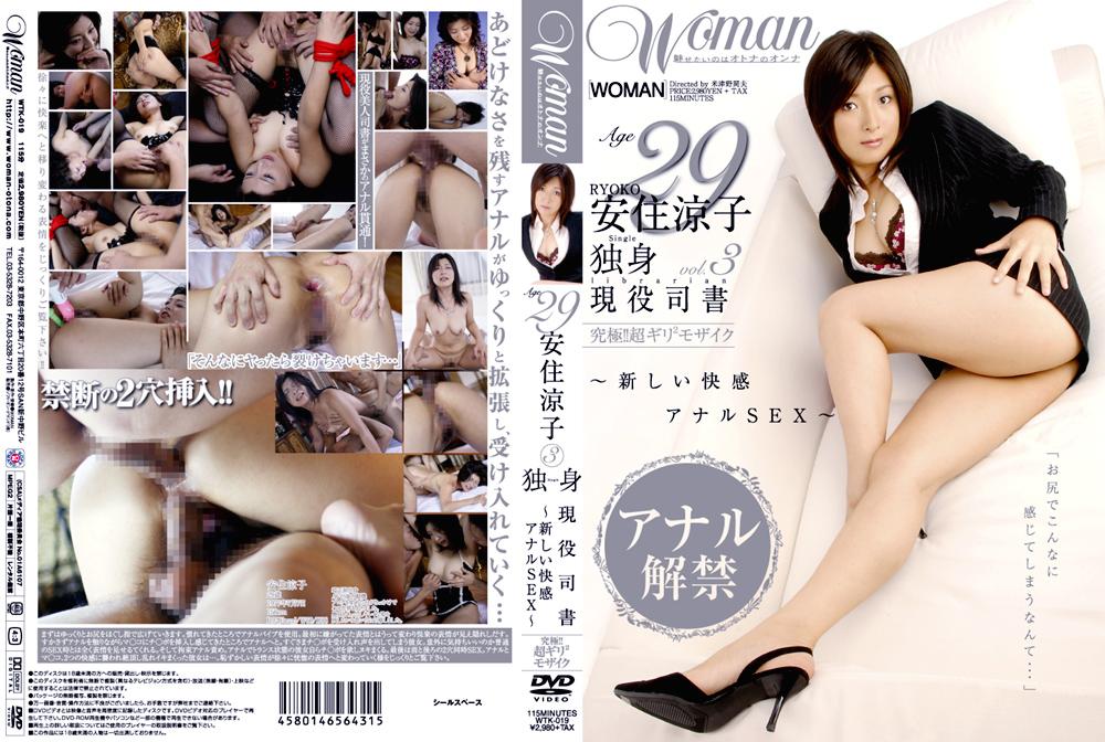 Age29 安住涼子 独身 現役司書 vol3