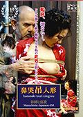 「どんなに激しい縄責め・蝋責めよりも、私の此処は熱いのに…切ない」。和装+麻縄+荒縄+吊りという、日本のトラディショナルな緊縛美と、ハードな鼻責め調教の融合。SMパフォーマーとして全・・・@AdultStage