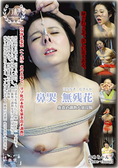 【ゆめ動画】準新作鼻哭-無残花-鼻責め調教大量浣腸-SM