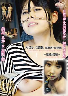 【美星るか動画】穴哭レズビアン調教-鼻繋ぎ・W浣腸-美星るか×星野蜜-SM