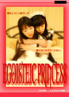 EGOISTEIC PRINCESS