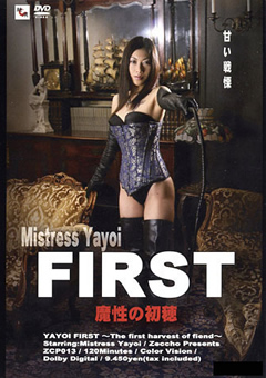 Mistress Yayoi FIRST 魔性の初穂