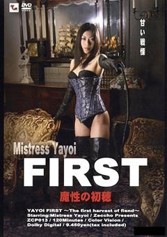 【弥生動画】FIRST-魔性の初穂-女王様