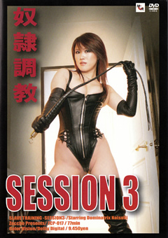 【夏樹動画】奴隷調教-SESSION3-女王様