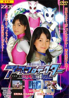 秘密宇宙警察 アースプロテクター KASUMI