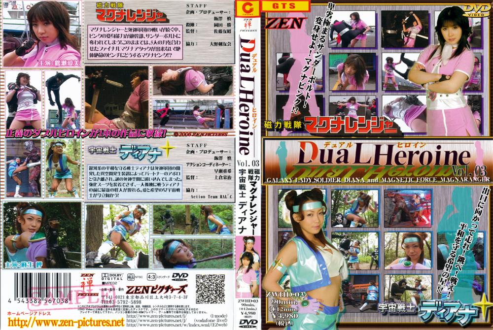 Dual Heroine Vol03