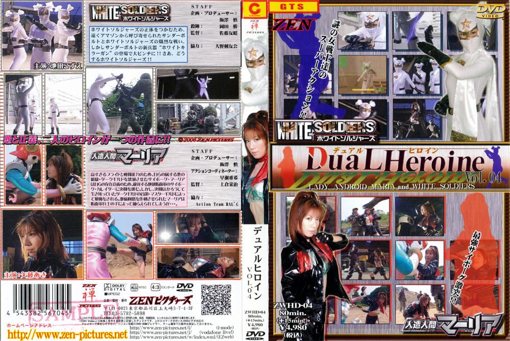 Dual Heroine Vol04