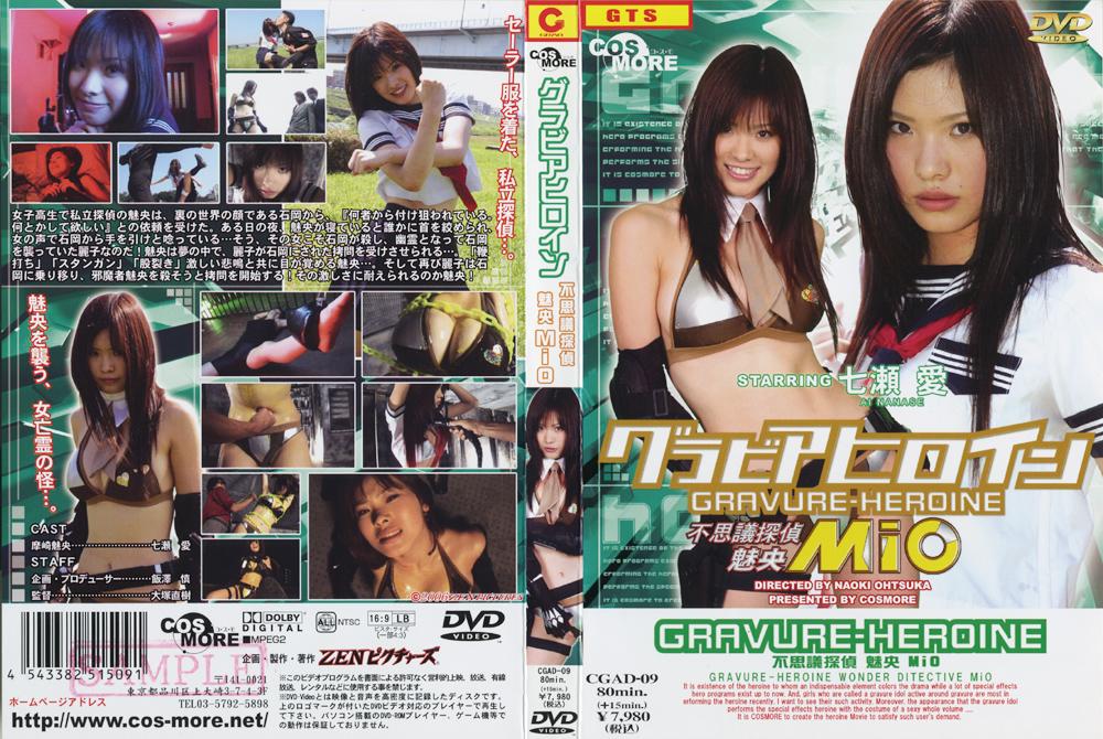 グラビアヒロイン 不思議探偵Mio