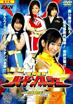 超光部隊バードソルジャー 2ndStage -SUNSET-