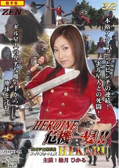 ヒロイン危機一髪!! 戦略宇宙爆撃機スーパーフォートレス HIKARU