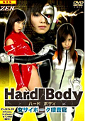 HardBody 女サイボーグ捜査官