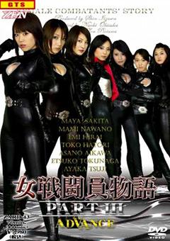 女戦闘員物語 PART3 ADVANCE
