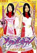 美少女戦騎ソウルガーディアンAGAIN 大団円への飛翔