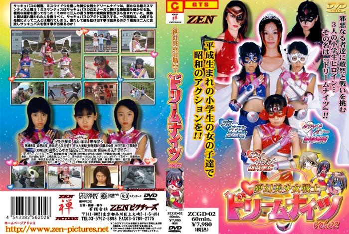 -夢幻美少女戦士- ドリームナイツ Vol02