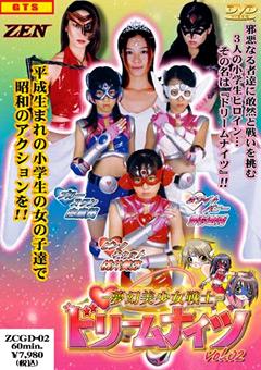 -夢幻美少女戦士- ドリームナイツ Vol.02