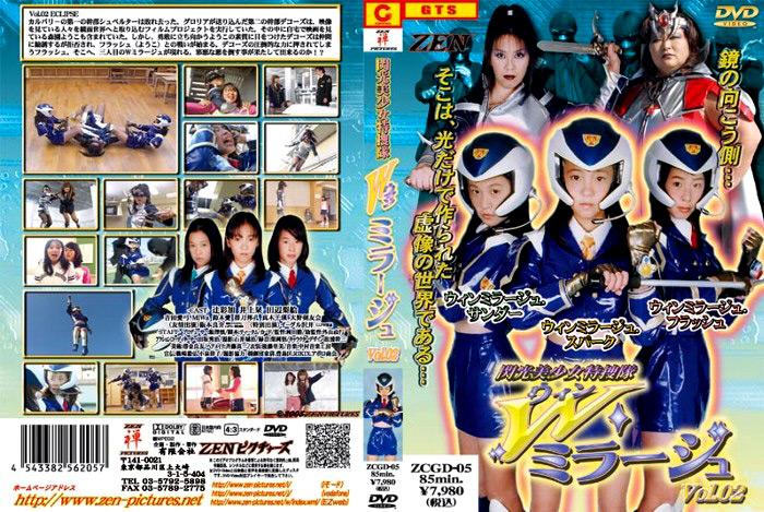 閃光美少女特捜隊 ウィンミラージュ Vol02