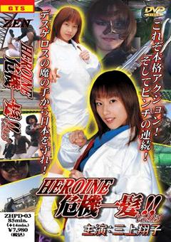 ヒロイン危機一髪!!Vol.03