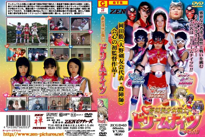 -夢幻美少女戦士- ドリームナイツ Vol03