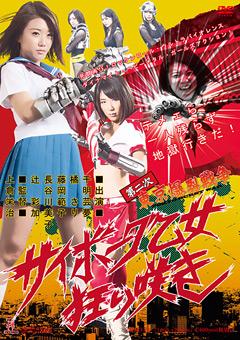 第二次東京爆裂戦争 サイボーグ乙女狂い咲き