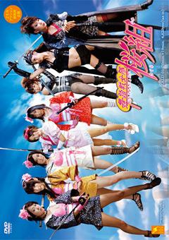 舞踏戦女隊 桜組