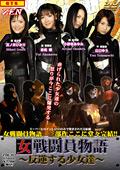女戦闘員物語 ~反逆する少女達~
