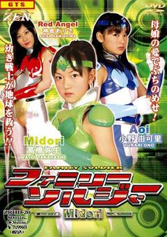 ファミリーソルジャー -Midori-