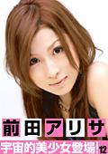 宇宙的美少女登場!12 前田アリサ