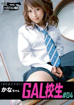 【芹沢かなえ動画】GAL校生-#04-かなちゃん-女子校生