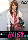 GAL校生 #06 あいちゃん