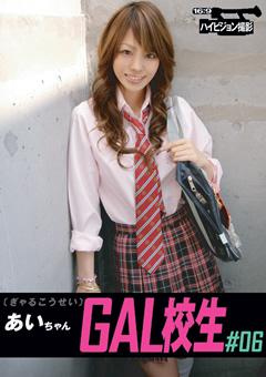 【早乙女愛良動画】GAL校生-#06-あいちゃん-女子校生