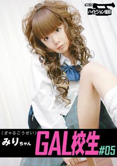 【宮崎ミリア動画】GAL校生-#05-みりちゃん-女子校生