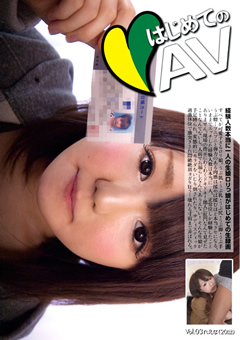 はじめてのAV03
