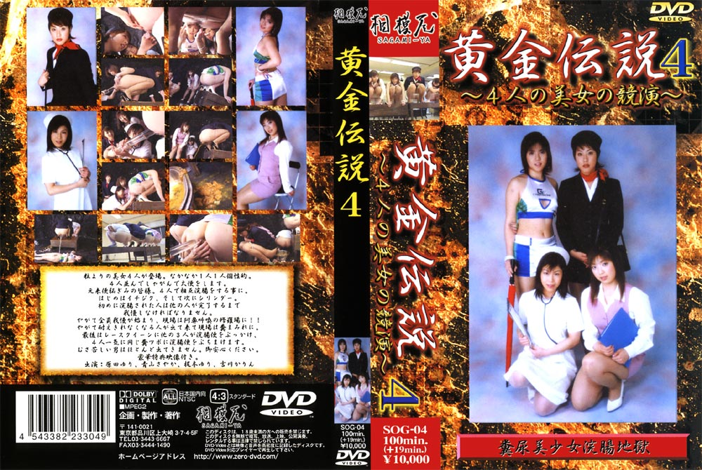 黄金伝説4
