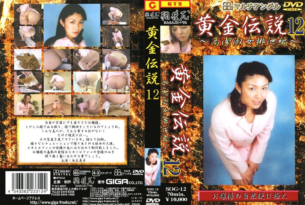 黄金伝説12