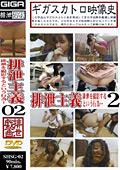排泄主義02 排泄を撮影...