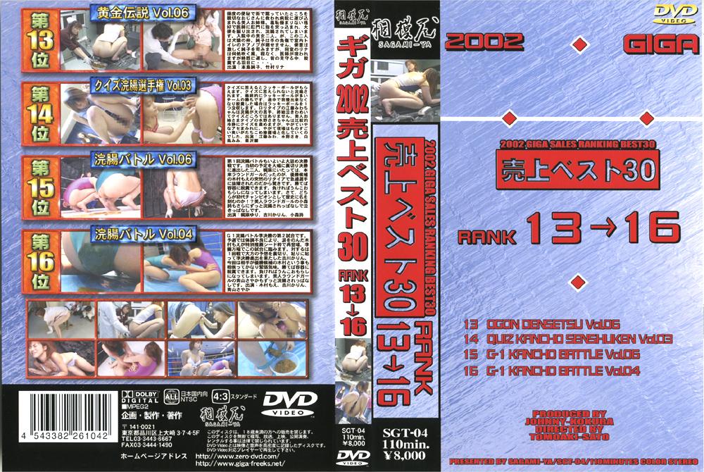 ギガ2002売上ベスト30 RANK13→16