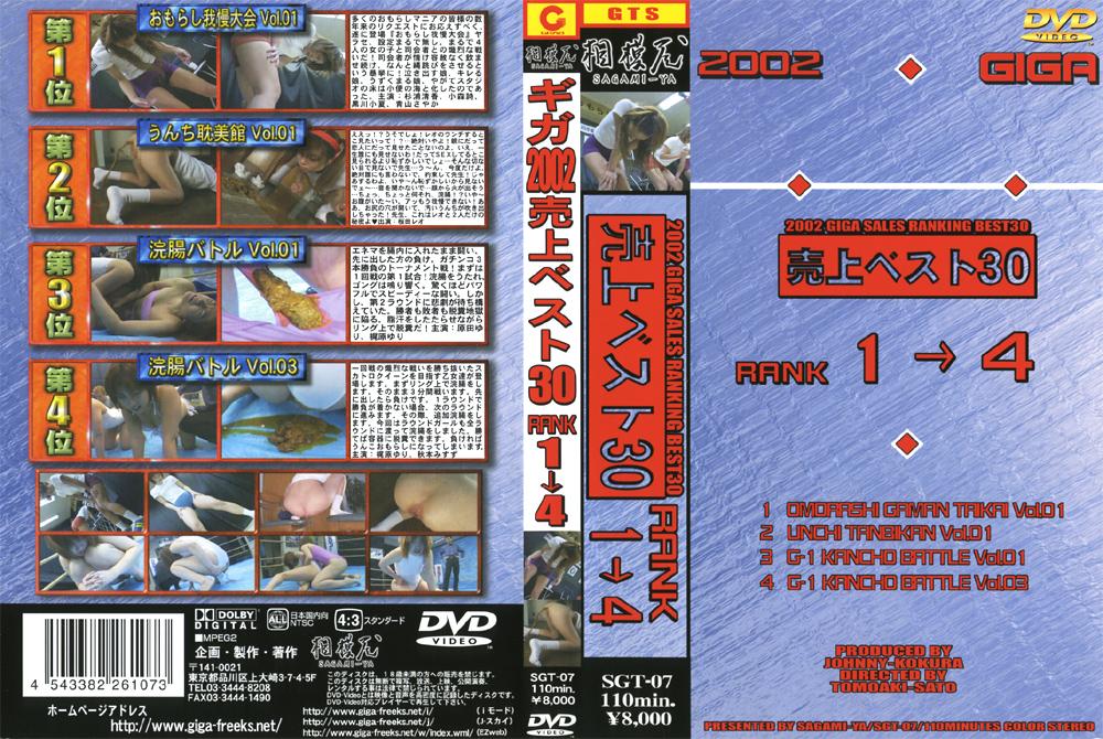 ギガ2002売上ベスト30 RANK1→4