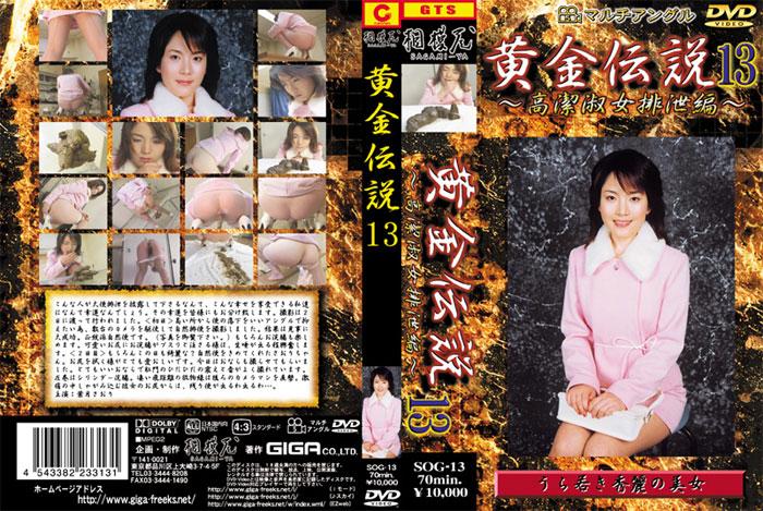 黄金伝説13