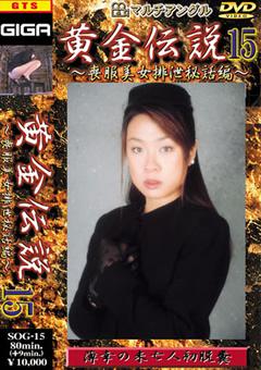 黄金伝説15